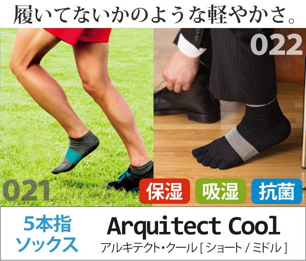 履いてないかのような軽やかさ アルキテクト・クール 5本指ソックス Aruquitect Cool