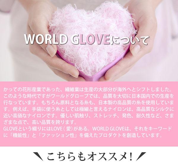 WORLD GLOVEについて モイストコート moist coat LIGHT うるおい保湿手袋
