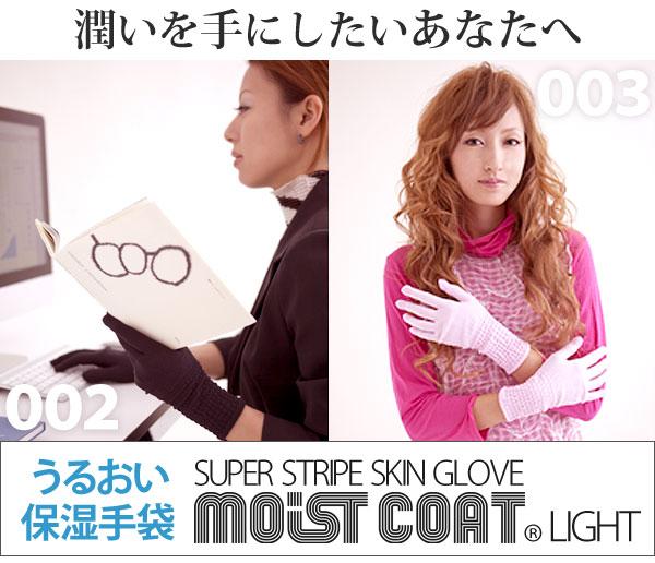 潤いを手にしたいあなたへ モイストコート moist coat LIGHT うるおい保湿手袋