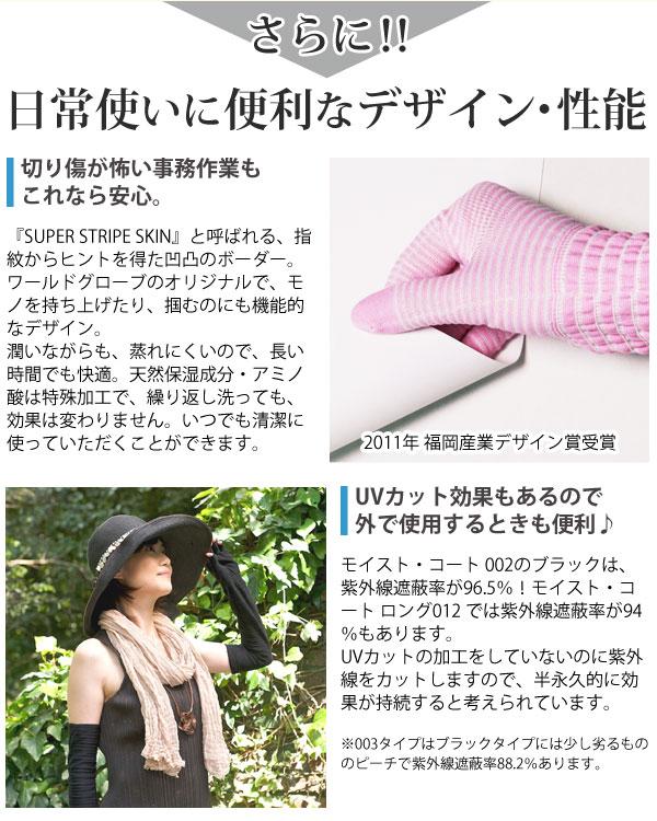 日常使いに便利なデザイン・性能 UVカット効果もあり モイストコート moist coat LIGHT うるおい保湿手袋