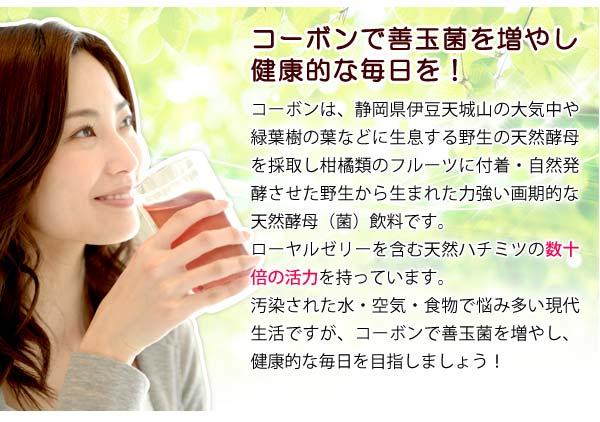 コーボンで善玉菌を増やし健康的な毎日を!