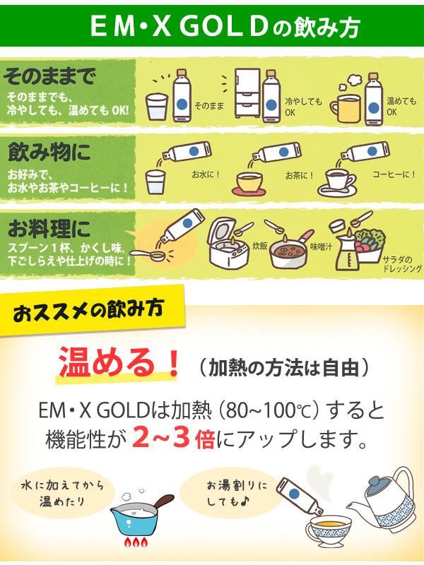 EM・Xゴールドのお勧めの飲み方は温める!加熱すると機能性が2~3倍にアップします