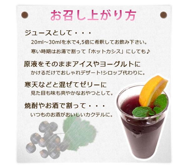 醗酵カシスのお召し上がり方