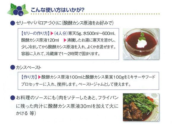 醗酵カシスのオススメレシピ
