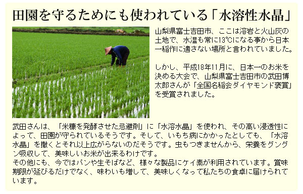田園を守るためにも使われている水溶性結晶