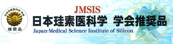 日本珪素科学 学会推奨品