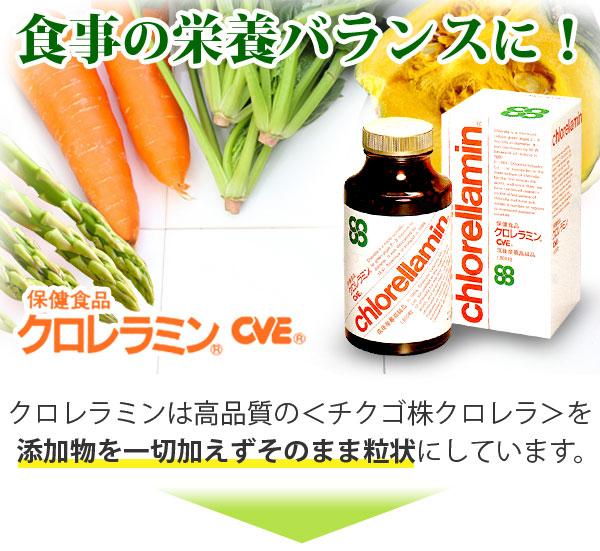 栄養のバランスに!保健食品クロレラミンCVE クロレラミンは高品質のチクゴ株クロレラを添加物を一切加えずそのまま粒状にしています。