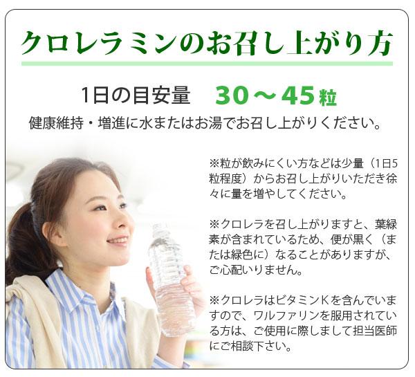 クロレラミンは健康維持・増進に1日30~45粒を目安に水またはお湯でお召し上がりください