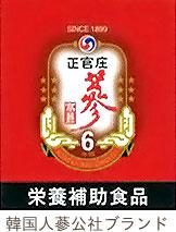 正官庄の6年紅蔘を証明するマーク
