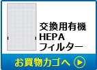 交換用有機HEPAフィルター