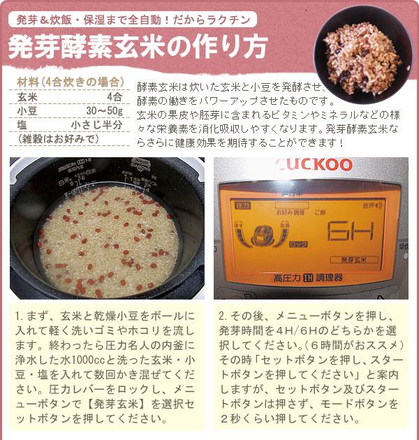 酵素玄米は炊いた玄米と小豆を発酵させ、酵素の働きをパワーアップさせたものです。玄米の果皮や胚芽に含まれるビタミンやミネラルなどの様々な栄養素を消化吸収しやすくなります。発芽酵素玄米ならさらに健康効果を期待することができます!
