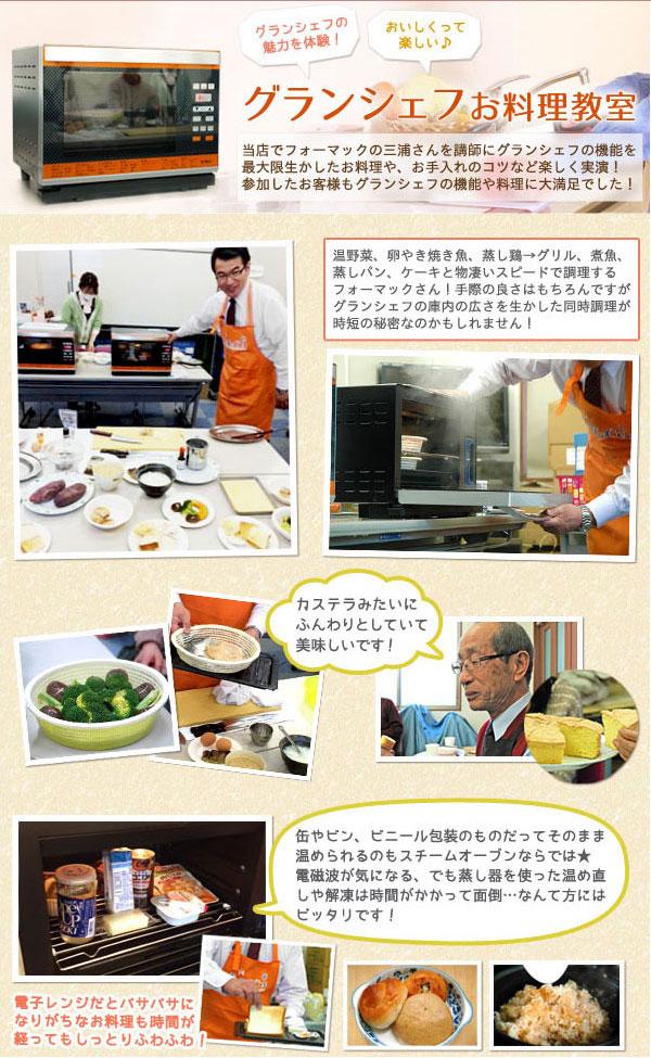 グランシェフお料理教室