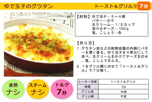 グランシェフで調理!ゆで卵のグラタン
