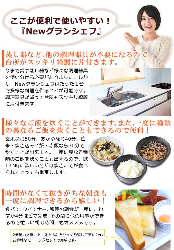 グランシェフがあれば他の調理器具が不要になるので台所がスッキリ綺麗に片付く。一度に異なる種類のご飯を炊くことも出来る。朝食も一度に調理出来て便利!