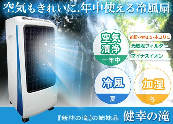 空気もきれいに、年中使える冷風扇 新林イオン冷風扇 健幸の滝 RS-65