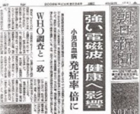 強い電磁波 健康へ影響 朝日新聞