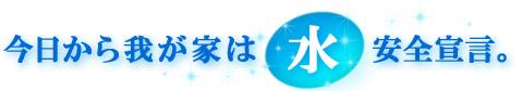 シンビ(simbi)放射性物資き除去 水の安全宣言
