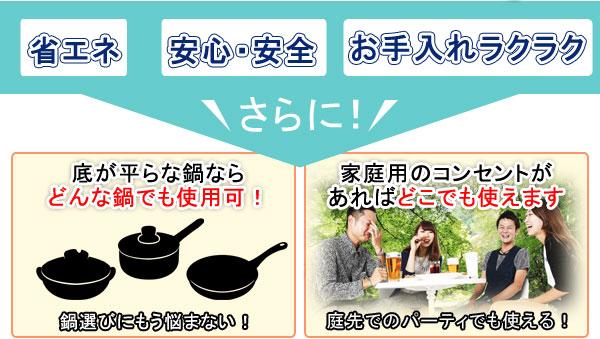 省エネ、安心・安全、お手入れラクラク!さらに!!どんな鍋でも使用可!家庭用のコンセントがあればどこでも使えます