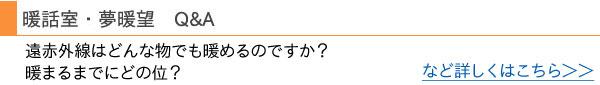 暖話室・夢暖望 Q&A
