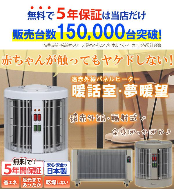 遠赤外線・輻射式で全身ぽっかぽか♪でも省エネで節電できる「談話室」「夢暖房」